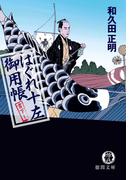 はぐれ十左御用帳(徳間文庫)