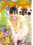 週刊ビッグコミックスピリッツ 2017年24号(2017年5月15日発売)