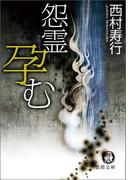怨霊孕む(徳間文庫)
