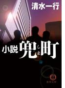 小説 兜町(しま)(徳間文庫)