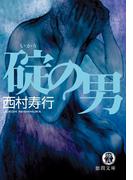 【期間限定価格】碇の男(徳間文庫)