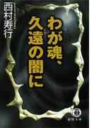 わが魂、久遠の闇に(徳間文庫)