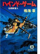 ハインド・ゲーム 北朝鮮潜入(徳間文庫)