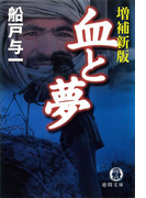 血と夢 増補新版(徳間文庫)