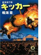 キッカー 航空投下員(徳間文庫)