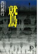 鷲(徳間文庫)