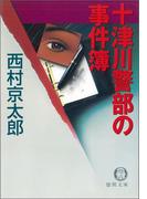 十津川警部の事件簿(徳間文庫)