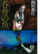 【期間限定価格】呑舟の魚(徳間文庫)
