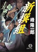 土方歳三(三) 新撰組(徳間文庫)