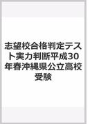 志望校合格判定テスト実力判断平成30年春沖縄県公立高校受験