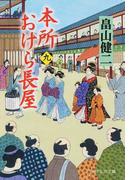 本所おけら長屋 9 (PHP文芸文庫)
