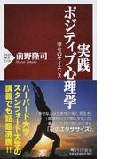 実践ポジティブ心理学 幸せのサイエンス (PHP新書)(PHP新書)