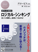 ロジカル・シンキング ポケットMBA 互いに理解し、成果につなげる! (PHPビジネス新書)(PHPビジネス新書)