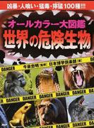 オールカラー大図鑑世界の危険生物 凶暴・人喰い・猛毒・獰猛100種!!!
