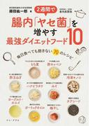 2週間で腸内「ヤセ菌」を増やす最強ダイエットフード10 毎日食べても飽きない70のレシピ