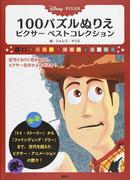 Disney・PIXAR 100パズルぬりえピクサーベストコレクション