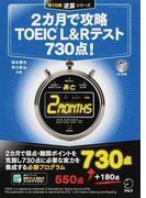 2カ月で攻略TOEIC L&Rテスト730点! (残り日数逆算シリーズ)