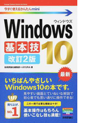 Windows 10基本技 改訂2版