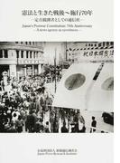 憲法と生きた戦後〜施行70年 定点観測者としての通信社