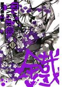 PEACE MAKER 鐵(12)(avarus SERIES(ブレイドコミックスアヴァルス))