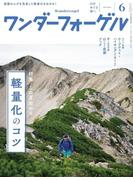 ワンダーフォーゲル 2017年6月号【デジタル(電子)版】