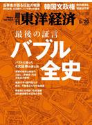 週刊東洋経済2017年5月20日号