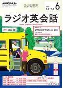 NHKラジオ ラジオ英会話 2017年6月号(NHKテキスト)