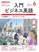 NHKラジオ 入門ビジネス英語 2017年6月号(NHKテキスト)