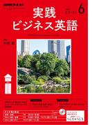 NHKラジオ 実践ビジネス英語 2017年6月号(NHKテキスト)