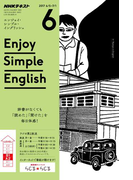 NHKラジオ エンジョイ・シンプル・イングリッシュ 2017年6月号(NHKテキスト)