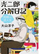光二郎分解日記 相棒は浪人生 (講談社文庫)(講談社文庫)