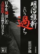 明治維新という過ち 日本を滅ぼした吉田松陰と長州テロリスト 完全増補版