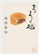 まるまるの毬 (講談社文庫)(講談社文庫)