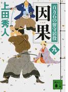 因果 (講談社文庫 百万石の留守居役)(講談社文庫)