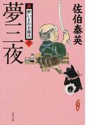 夢三夜 (文春文庫 新・酔いどれ小籐次)(文春文庫)