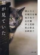 猫が見ていた (文春文庫)(文春文庫)
