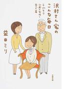 沢村さん家のこんな毎日 平均年令60歳の家族と愛犬篇