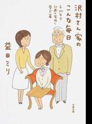 沢村さん家のこんな毎日 平均年令60歳の家族と愛犬篇 (文春文庫)(文春文庫)