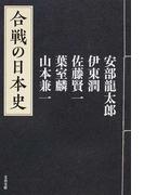 合戦の日本史 (文春文庫)(文春文庫)