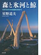 森と氷河と鯨 ワタリガラスの伝説を求めて (文春文庫)(文春文庫)