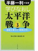 学びなおし太平洋戦争 3 運命を変えた「昭和18年」 (文春文庫)(文春文庫)