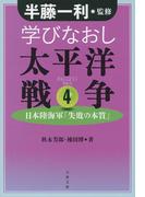 学びなおし太平洋戦争 4 日本陸海軍「失敗の本質」 (文春文庫)(文春文庫)