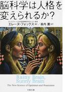 脳科学は人格を変えられるか? (文春文庫)(文春文庫)