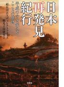 日本再発見紀行 平成の今を伝えるこころの旅路