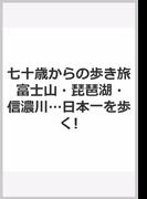 七十歳からの歩き旅 富士山・琵琶湖・信濃川…日本一を歩く!