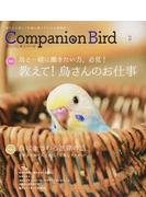 コンパニオンバード 鳥たちと楽しく快適に暮らすための情報誌 No.27 教えて!鳥さんのお仕事