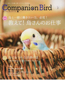 コンパニオンバード 鳥たちと楽しく快適に暮らすための情報誌 No.27 教えて!鳥さんのお仕事 (SEIBUNDO mook)(SEIBUNDO mook)