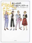 おしゃれのパリ流アップデート 「大人っぽい着こなし」ができる38のアイデア