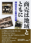 商売は地域とともに 神田百年企業の足跡