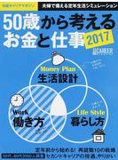 日経キャリアマガジン 50歳から考えるお金と仕事2017